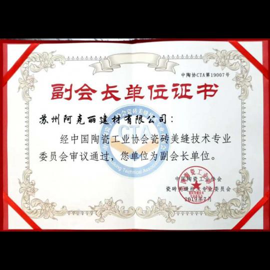 中国陶瓷工业协会